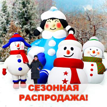 Распродажа новогодних фигур