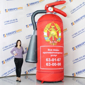 огромная надувная модель огнетушителя