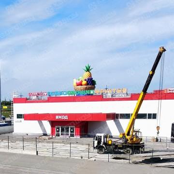 Пневмоконструкция фруктовая корзина на крыше рынка