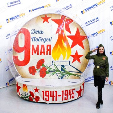 Полусфера фотозона чудо-шар 9 мая День Победы!