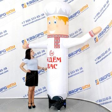 повар с машущей рукой надувная рекламная фигура