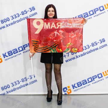 Флаг ко дню Победы 9 мая