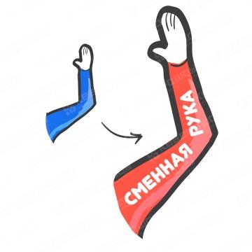 Сменные руки для надувных фигур