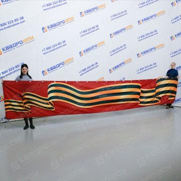Баннер транспарант георгиевская лента