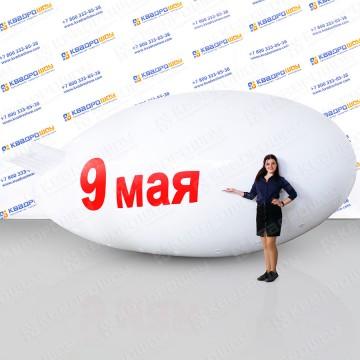 Воздушная декорация Дирижабль 9 мая