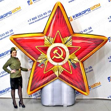 Надувная инсталляция Звезда с орденом с подсветкой