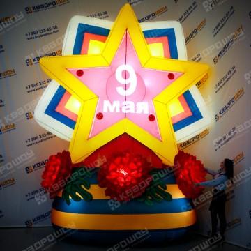 Надувная декорация Звезда триколор и гвоздики с подсветкой