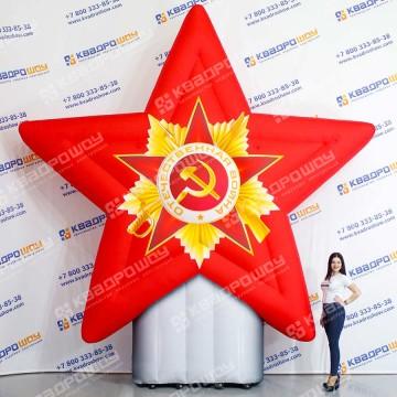 Надувная звезда День Победы
