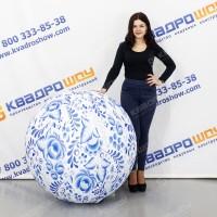 Огромный надувной шар в расцветке Гжель