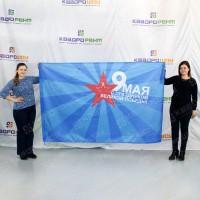 Голубой флаг с красной звездой на 9 мая