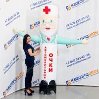 рекламная фигура доктора с машущей рукой
