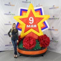 Надувная декорация стенд на день победы звезда с цветами гвоздиками и триколором