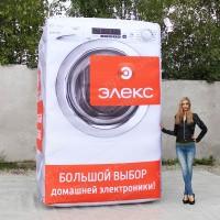 Надувная стиральная машина